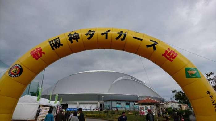 入り口阪神