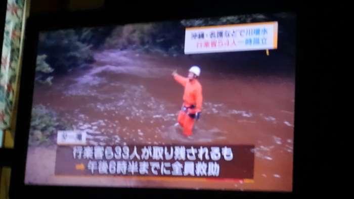 ター滝ニュース