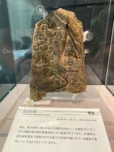 県立博物館 線刻石版 ロゼッタストーンとも。